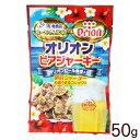 オリオンビアジャーキー50g (砂肝ジャーキー 沖縄うま塩コショウ味) │沖縄お土産 おつまみ|