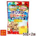 オリオンビアジャーキー50g×2袋 (砂肝ジャーキー 沖縄うま塩コショウ味) <送料無料メール便>