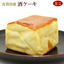 古酒泡盛 酒ケーキmini 約110g |古酒ケーキ 泡盛ケーキ 沖縄お土産 お菓子|