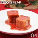 紅あさひの豆腐よう マイルド 8粒入 (大幸)