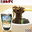 沖縄産 太もずく500g <3個までレターパック可能> |塩もずく 塩蔵モズク フコイダン|