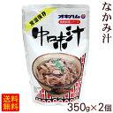 オキハムの中味汁(なかみ汁)350g×2個 【送料無料メール便】