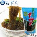 沖縄産 塩もずく500g <3個までレターパック可能> |塩蔵モズク 太もずく フコイダン 大幸商事|