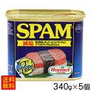 【レターパック送料無料】スパムSPAM 減塩340g×5個セット(沖縄ホーメル) │ポークランチョンミート ポーク缶詰│