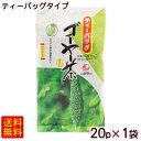 ショッピングbag ゴーヤー茶 ティーバッグ 20P×1袋 【送料無料メール便】 /比嘉製茶