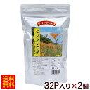クワンソウ茶 ティーバッグ 32P×2個 /秋の忘れ草 【小宅】