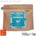 琉球珊瑚珈琲 ちゅらブレンド マイルド 100g×1個  |沖縄 サンゴコーヒー