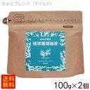 琉球珊瑚珈琲 ちゅらブレンド マイルド 100g×2個  |沖縄 サンゴコーヒー