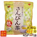 さんぴん茶 ティーバッグ 5g×45P 【送料無料メール便】 沖縄 お土産 お徳用 大容量