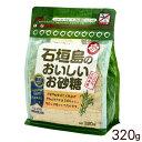 石垣島のおいしいお砂糖 粉末 320g