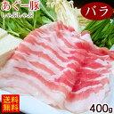 沖縄 あぐー豚 しゃぶしゃぶ バラ 400g 【送料無料】 /アグー豚 豚肉 直送 冷凍