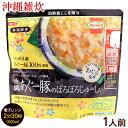 あぐー豚のぼろぼろじゅーしぃ 200g /沖縄ホーメル 雑炊 レンチン惣菜 レンジアップ