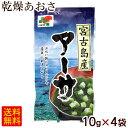 沖縄 宮古島産 アーサ(乾燥あおさ)10g×4袋