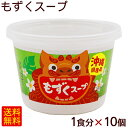 もずくスープ(カップ入り)1食×10個 【送料無料】