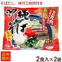沖縄そば 2食入×2袋(そばだし・味付三枚肉付き) 袋タイプ /生めん 4人前 シンコウ