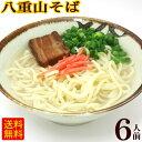 八重山そば 6人前セット(麺・そばだし・三枚肉) /サン食品 沖縄お土産