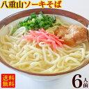 八重山ソーキそば 6人前セット(麺・そばだし・軟骨ソーキ) /サン食品 沖縄お土産