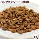 パンプキンシード(黒糖) 80g /かぼちゃの種 沖縄 お土産 お菓子