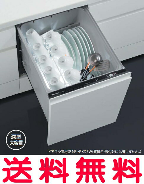 【送料無料】NP-45KD7W【延長保証5年間対象商品】パナソニック ビルトイン食器洗い乾燥機 K7シリーズ 幅45cm ディープタイプ 奥行65 ドアフル面材型/鏡面ブラック 約6人分 [食洗機]【RCP】