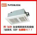 【あす楽対応】【BS-161H】MAX/マックス 浴室暖房換気扇 1室換気 100V 【浴室暖房・換気・乾燥機 リモコン付属・衣類乾燥・24時間換気・浴室換気・浴室暖房・涼風】