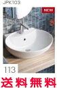 グローエ GROHE 洗面器 オーバル型ベッセル洗面器 JPK103タイプ 【JPK10300】【JPK10300】 [新品]【RCP】【NP後払い不可】