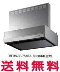 富士工業 レンジフード 【BFRS-3F-901RSI】 【間口:900】 【BFRS3F901RSI】 【RCP】