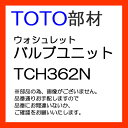 【あす楽】TOTO 部材 TCH362N バルブユニット ウォシュレット用