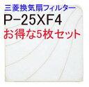 【あす楽】三菱 標準換気扇【P-25XF4】 標準換気扇交換用フィルター 交換形 流線形タイプ 336.5mm×344mm (5 枚入 オイルトレイ5 コ入)