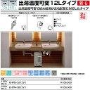 【EHPN-CB12V1】200Vタイプ INAX イナックス LIXIL リクシル 給湯器 小型電気温水器 出湯温度可変12Lタイプ 連続使用人数:50人 パブリック向け【RCP】
