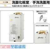 【全品ポイント10倍中】INAX イナックス LIXIL?リクシル 小型電気温水器 6L セット品番【EHPK-F6N3】 本体【EHPN-F6N3】 排水器具【EFH-4K】ゆプラス 住宅向け 洗面