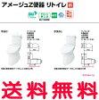 【便器は全品送料無料】【リフォーム用トイレの激安セール】アメージュZ 便器:GBC-Z10HU(タンクGDT-Z180HU(手洗いあり)またはGDT-Z150HU(手洗いなし)が選べます) INAX トイレ リトイレ ECO5 (排水芯120、200〜550(551〜580)選べます)