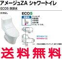 【便器は全品送料無料】INAX・LIXIL アメージュZA シャワートイレ 便器【BC-ZA20S】 機能部【DT-ZA251】 床排水 ECO5 トイレ【…