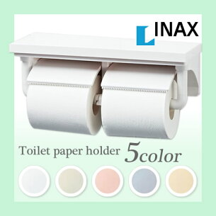 トイレットペーパー ホルダー おしゃれ イナックス リクシル インテリア リモコン