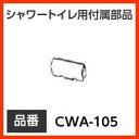 INAX イナックス LIXIL・リクシル トイレ シャワートイレ用付属部品 ノズルシャッター 【CWA-105】【RCP】