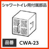 【あす楽対応】CWA-23 脱臭カートリッジ 交換用ウォシュレット・シャワートイレINAX イナックス LIXIL・リクシル スーパーセピオライト脱臭カートリッジ【あす楽対応】【RCP】