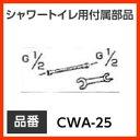 【CWA-25】 INAX イナックス LIXIL・リクシル トイレ シャワートイレ用付属部品 かんたん取付キット(CWA-24Cロータンク フレキホースとスパナのセットです)  【RCP】