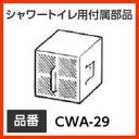 【CWA-29】【あす楽対応】INAX イナックス LIXIL・リクシル トイレ シャワートイレ用付属部品 脱臭カートリッジスーパーセピオライト 脱臭カートリッジ (寸法 45×45×40)【RCP】