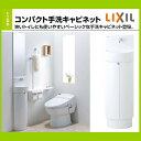INAX イナックス LIXIL・リクシル 【L-D203SCHE】WAA コンパクト手洗いキャビネット 狭いトイレにもOKのすっきりおしゃれな手洗いキャビネットです 一般地・寒冷地共通【手すり 介護用】【RCP】