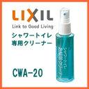 【大掃除 特集】CWA-20 【あす楽対応】 INAX イナックス LIXIL・リクシル シャワートイレお掃除クリーナー便座用洗剤(脱臭剤配合)【大掃除 洗剤】