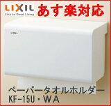 【あす楽対応】ペーパータオルホルダー 壁付形【KF-15U/WA】INAX イナックス LIXIL・リクシル アクセサリー パブリックアクセサリー【KF15UWA】【RCP】
