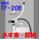 【TF-20B】【あす楽B】ほとんどのタンクに適応 INAX イナックス LIXIL・リクシル トイレ水漏れ修理 マルチパーツシリーズ TOTOも対応 【TF20B】【沖縄・北海道・離島は送料別途】