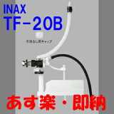 【TF-20B】【あす楽対応】ほとんどのタンクに適応 INAX イナックス LIXIL・リクシル トイレ水漏れ修理 マルチパーツシリーズ TOTOも対応 【TF20B】【沖縄・北海道・離島は送料別途】