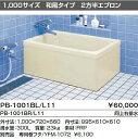 INAX 浴槽 バスタブ ポリ浴槽 【送料無料】【PB-1001BL/L11】【PB-1001BR/L11】 ポリエック お風呂 1,000サイズ 和風タイプ 2方半エプロン【代引き不可】
