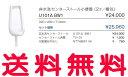 【ジャニスは全品送料無料】【U101ABW1-set】 ジャニス Janis 非水洗便器 非水洗センターストール小便器(2ヶ/梱包) セット[新品]【RCP】【沖縄・北海道・離島は送料別途】