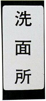 表示ラベル//洗濯 【682-041-4】【RCP】水道材料 カクダイ