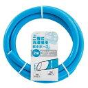 カクダイ 二槽式洗濯機給水ホース【436-301-3】[新品]【RCP】
