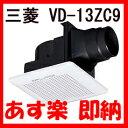 メーカー希望小売価格はメーカーカタログに基づいて掲載しています用途…トイレ、浴室、洗面所用居間、事務所、店舗もOK*低騒音タイプ*接続パイプ…Ф100mm*埋込寸法…205mm角【取り替え推奨の旧品番】VD-13ZC,VD-13ZC2、VD-13ZC3VD-13ZC4、VD-13ZC5,VD-613ZC,VD-13ZC7,VD-13ZC8※ご案内の形名でも設置条件や商品仕様の変更により切替えが出来ない場合があります。仕様書等で仕様・寸法・配管位置等をご確認ください。 (仕様書ご希望の場合には、お問い合わせメールよりFAX番号またはメールアドレスをご連絡くださいませ)ご不在時の商品配達のご連絡のため、電話番号はなるべく携帯電話の番号を入力してください。三菱 ダクト用換気扇 天井埋込型 【VD-13ZC9】サニタリー用(浴室、トイレ、洗面所)低騒音タイプ