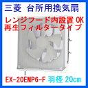 三菱 換気扇 台所用ワンタッチフィルター再生形タイプ【EX-...