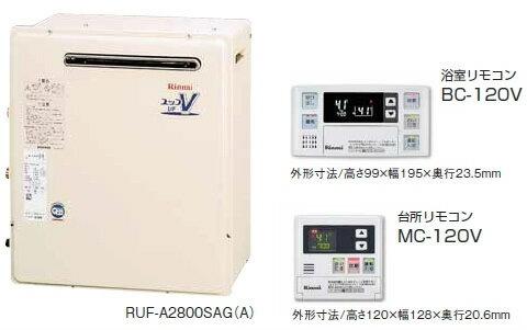 【き】【RUF-A2400SAG(A)】【MBC-120V オンライン】 リンナイ ガスふろ給湯器 マルチリモコンセット 24号 オート ユッコUF 屋外据置型 【RUFA2400SAGA】【沖縄・北海道・離島は送料別途】:換気扇の激安ショップ プロペラ君 都市ガス(12A・13A)プロパンガス(LPG)選べます。
