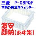 【あす楽対応】【P-08PQF】三菱 換気扇フィルター給気ユニット 交換用外機清浄フィルター(高性能タイプ)【RCP】